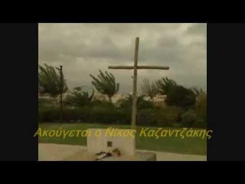 Ο Νίκος Καζαντάκης μιλάει για τον Θεο (ΝΤΟΚΟΥΜΕΝΤΟ)