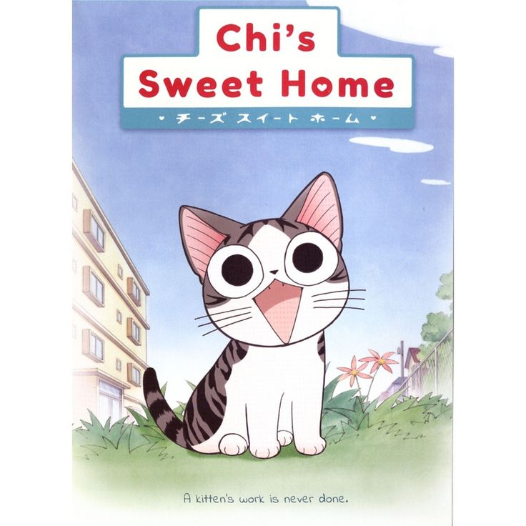Chi's Sweet Home: The Complete Season 1 [2 Discs]