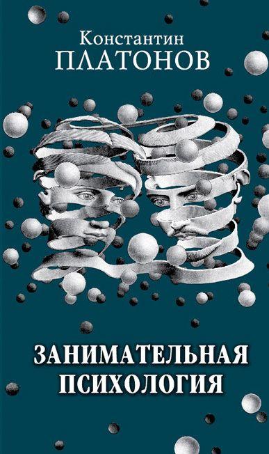 Занимательная психология #чтение, #детскиекниги, #любовныйроман, #юмор, #компьютеры, #приключения