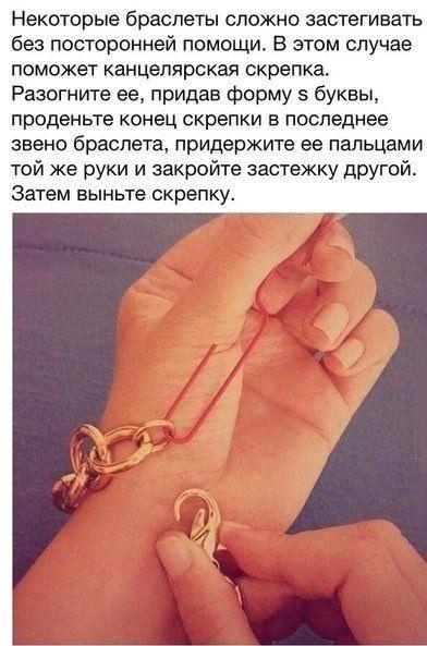 Как застегнуть себе браслет цепочку / Украшения и бижутерия / ВТОРАЯ УЛИЦА