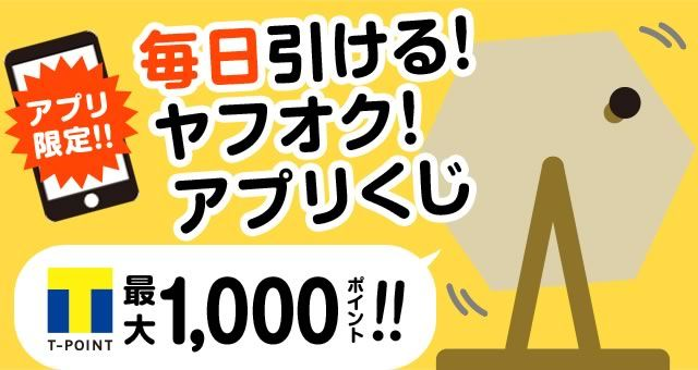 ヤフオク!アプリ限定で1日1回引けるくじ引きキャンペーンを実施中!