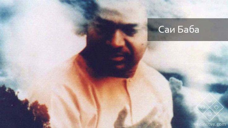 Саи Баба http://vedinstve.com/znanie/sensei/tom-1/sai-baba/