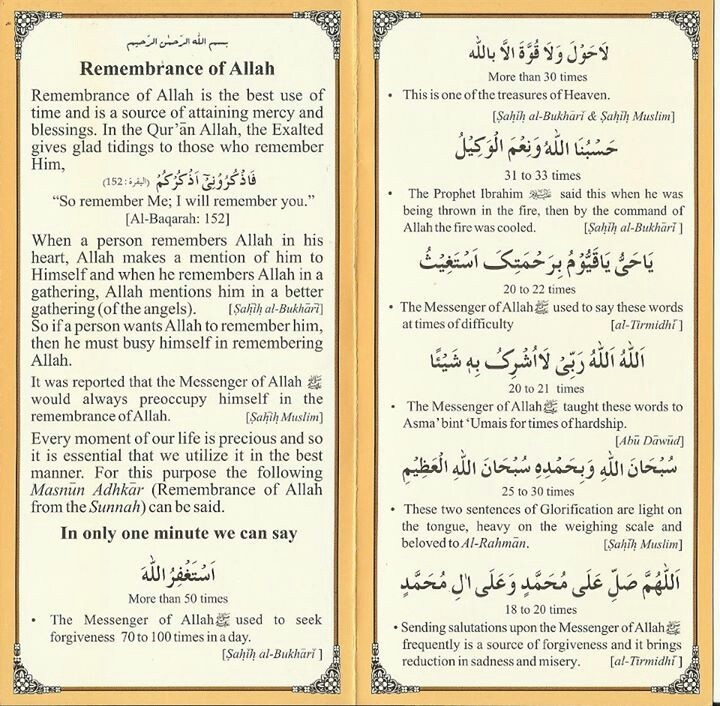 Hisnul muslim arabic text pdf