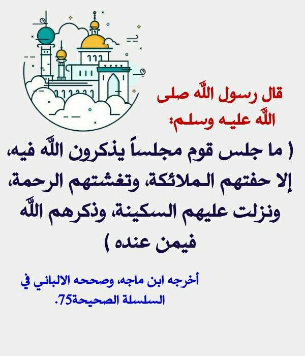 مجالس الذكر تحفها الملائكة Quotes Ahadith Arabic Quotes