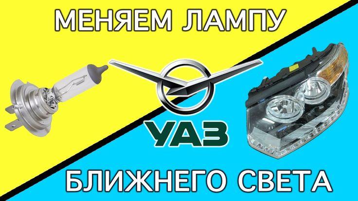 УАЗ Патриот - замена лампы ближнего света