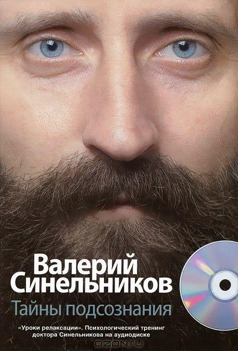 Тайны Подсознания от Валерия Синельникова