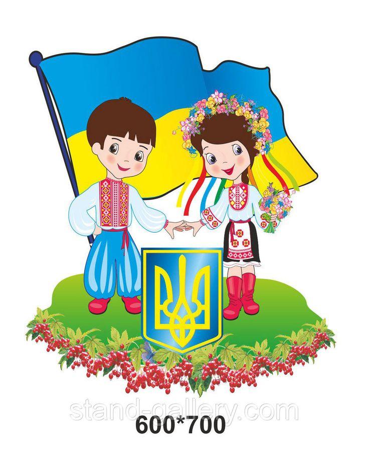картинка украинского символами дальнейшем