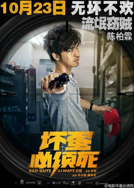 chen bo lin a glance: The Bad Guys Always Die
