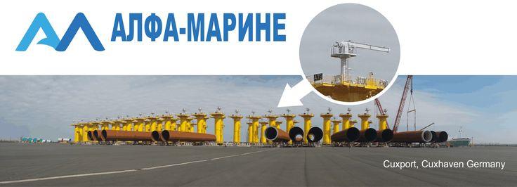 АЛФА-МАРИНЕ ООД (Alpha-Marine GmbH) - Project 0911