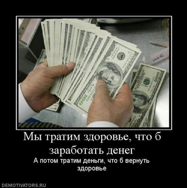 Картинки прикольные про деньги с надписями