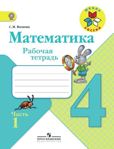 Рабочая тетрадь по обществоведению 9 класс п.м.гламбоцкий в.н.гирина