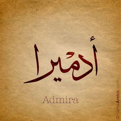 #Admira #Arabic #Calligraphy #Design #Islamic #Art #Ink #Inked #name #tattoo Find your name at: namearabic.com