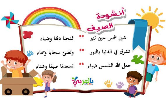 انشودة عن فصل الصيف مكتوبة اناشيد لاطفال الروضة مكتوبة بالعربي نتعلم Storage Chest Toy Chest Storage
