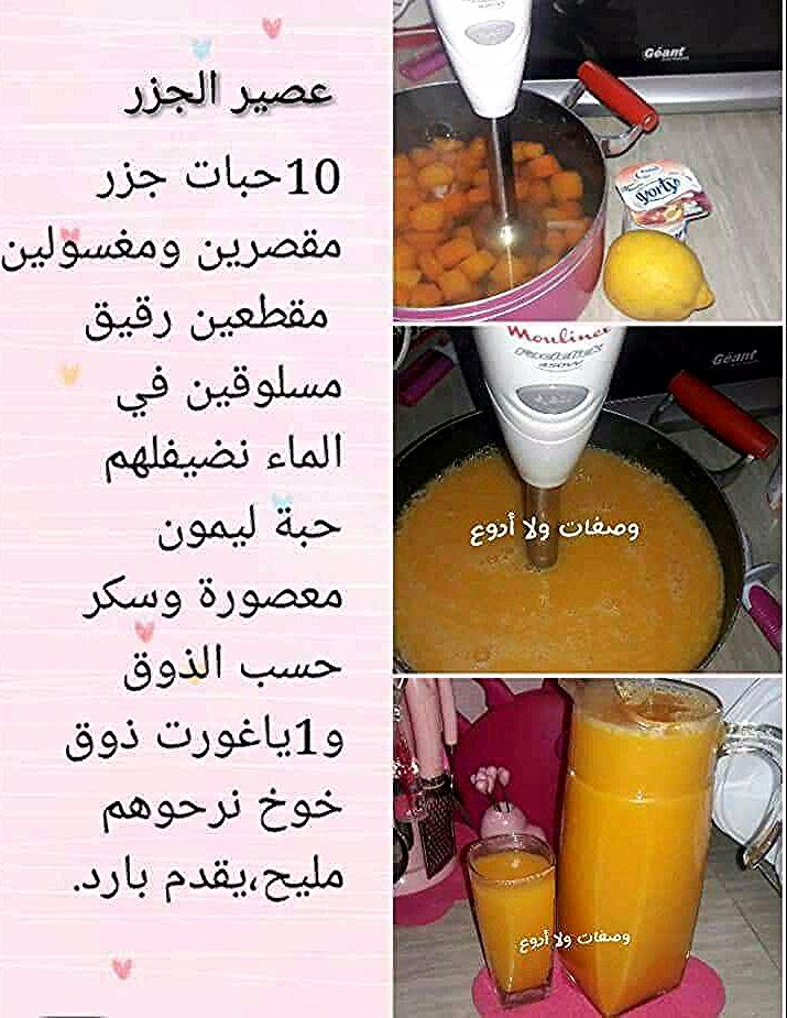 Pin By Kamel On وصفات المشروبات Cooking Cream Arabic Food Food And Drink
