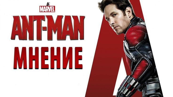 Человек-муравей - Мнение о фильме