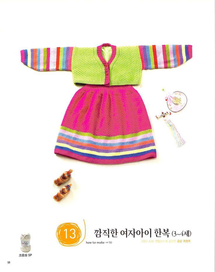 니뜨(knitt) [(무료도안) 깜직한 여자아이 한복]