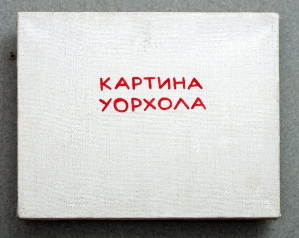 Картина Уорхолла. Artists' Private Collections