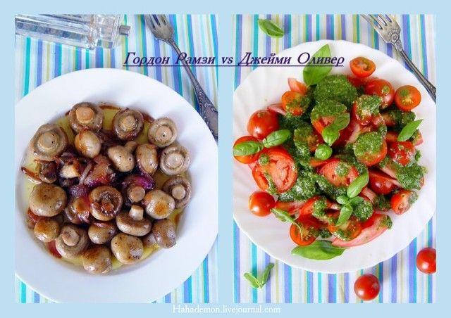 Гордон Рамзи vs Джейми Оливер (маринованные шампиньоны и помидорный салат с базиликовой заправкой)