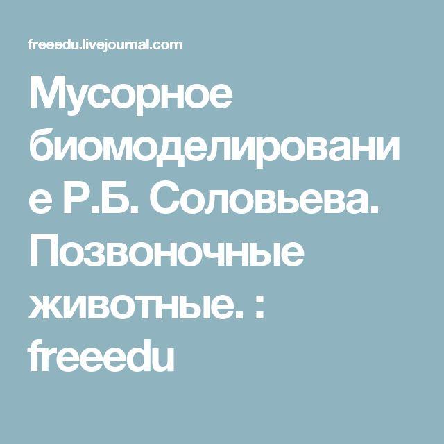 Мусорное биомоделирование Р.Б. Соловьева. Позвоночные животные. : freeedu