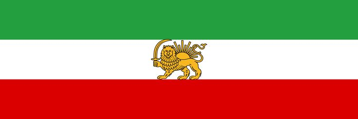 State Flag of Iran (1933-1964) - 伊朗國旗 - 維基百科,自由的百科全書