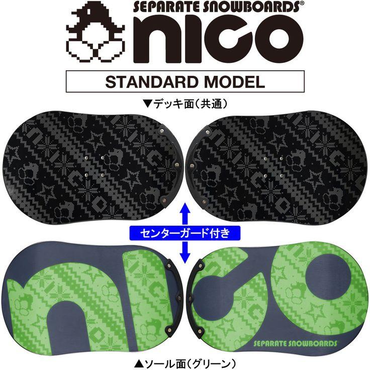 セパレートスノーボード NICO(ニコ) 14-15 スタンダードモデル グリーン 【送料無料】