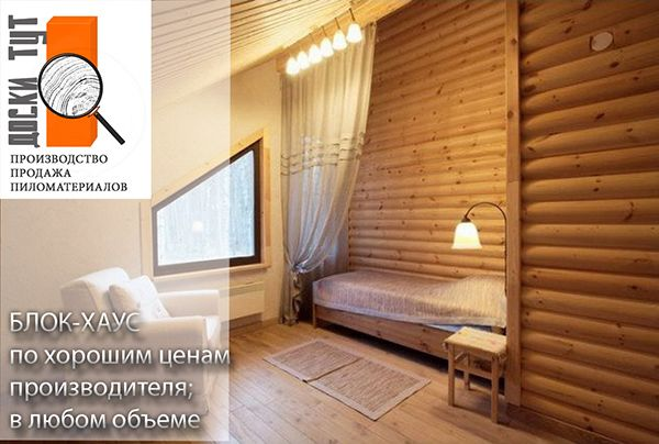 Новое модное направление в строительстве - внутренняя отделка дома деревянным блок хаусом.