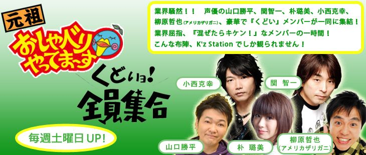 くどいョ!全員集合 インターネットラジオ K'zStation http://www.kzstation.com/program/archive.html?id=46 #kzstation #Kudoiyo_Zeninshugo #Kappei_Yamaguchi #Tomokazu_Seki #Katsuyuki_Konishi #Tetsuya_Yanagihara #Romi_Park