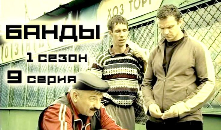 Сериал Банды 9 серия (1-12 серия) - Русский сериал HD