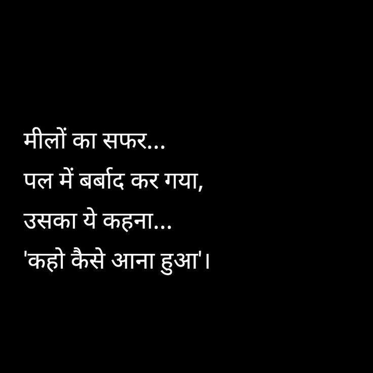 सफर Shayari Poem Hindi Urdu Kavita Quote Poetry Love Zindagi Bollywood Quotes Emotional Quotes Feelings Quotes