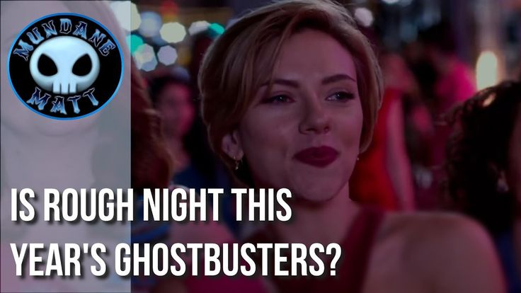[Movies] Is ROUGH NIGHT this year's GHOSTBUSTERS?