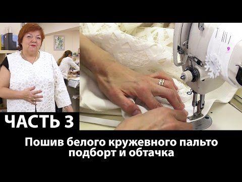 Обработка горловины косой бейкой из шифона - YouTube