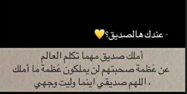 اللهم صديقتي أينما وليت وجهي Arabic Calligraphy Calligraphy