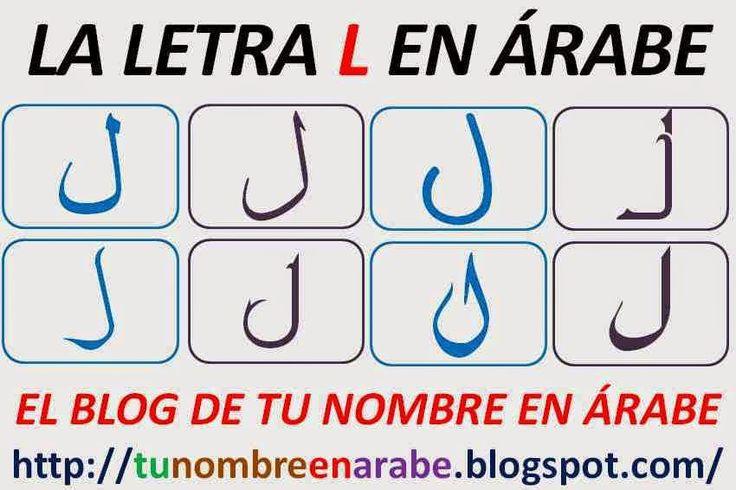 LA-LETRA-L-EN-ARABE.jpg (850×567)