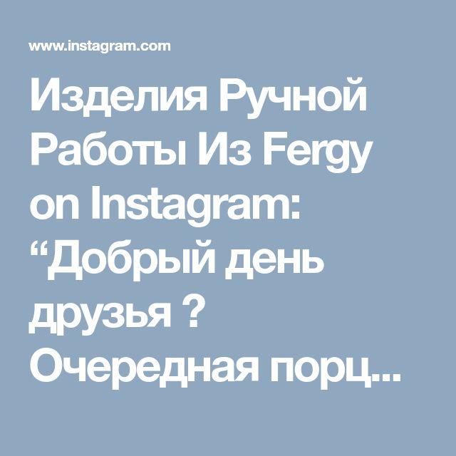 """Изделия Ручной Работы Из Fergy on Instagram: """"Добрый день друзья 😘 Очередная порция мимишности уезжает 🚎 к своим маленьким хозяевам, греть ушки и шеи. И мы точно знаем, этой зимой эти…"""" • Instagram"""