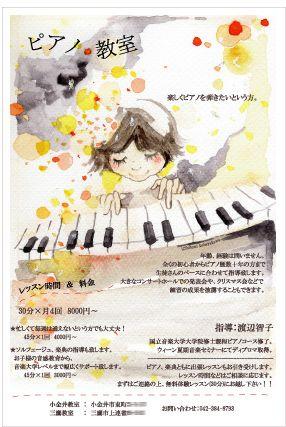 ピアノ教室のフライヤー