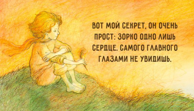Мудрые и глубокие цитаты из «Маленького принца» – Фитнес для мозга  #мотивация  #цитаты #мудрые #афоризмы #мудрые_мысли