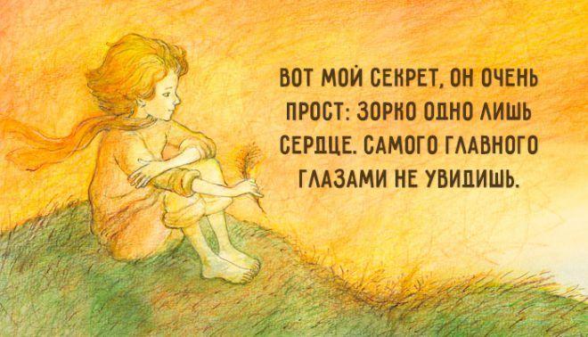 Мудрые и глубокие цитаты из «Маленького принца» – Фитнес для мозга   ИСТОРИЯ .....   Постила