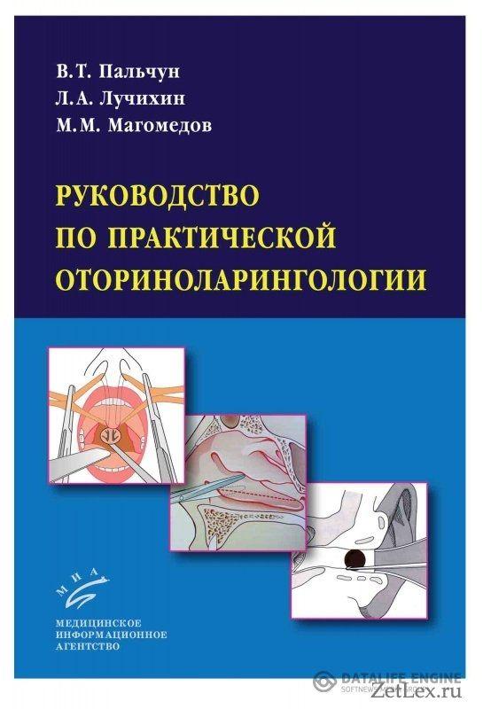 Пальчун оториноларингология скачать бесплатно pdf 2018