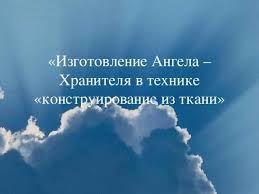 Картинки по запросу картинки ангела хранителя