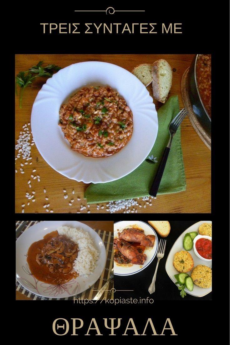 Τα θράψαλα είναι πολύ πιο φθηνά από τα καλαμάρια, αλλά εξίσου νόστιμα. Μαζί με το ρύζι και τα αρωματικά χόρτα γίνεται ένα χορταστικό και νοστιμότατο πιάτο. #θράψαλα #θαλασσινά #καλαμάρια ή #ελληνικάφαγητά
