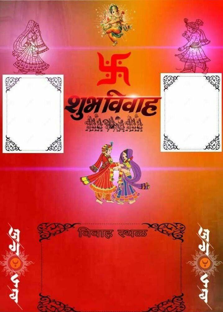 Marathi Wedding Card Background In 2021 Invitation Card Format Wedding Invitation Cards Wedding Invitation Background