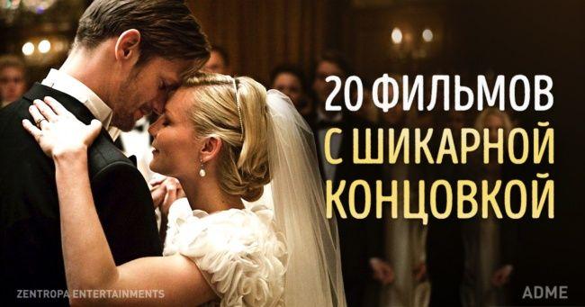 20пронзительных фильмов сшикарной концовкой