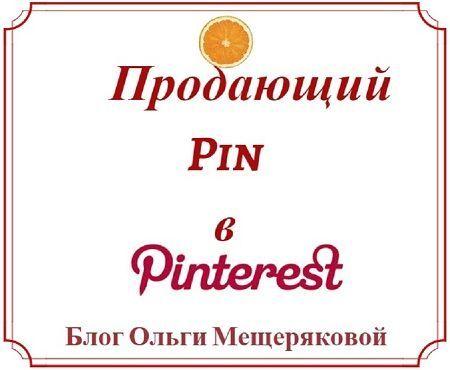 Pinterest и Пин, который продает. Как его оформить, тонкости работы с описанием и изображением #pinterestнарусском #pinterestforbusiness #pinteresttips