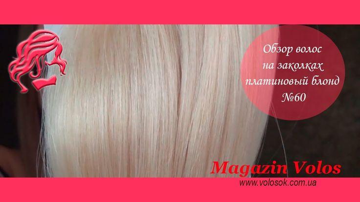 Волосы на заколках. 50 см 8 прядей 100 грамм платиновый блонд № 60