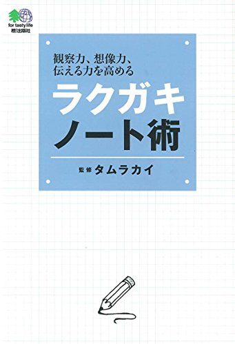 ラクガキノート術   タムラカイ http://www.amazon.co.jp/dp/4777935396/ref=cm_sw_r_pi_dp_p3Lbvb1TDMNDQ