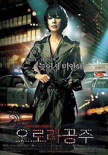 princess aurora korean movie, awesome!!!