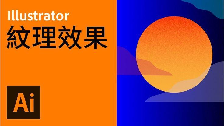 紋理顆粒效果 雜訊質感 Illustrator活用技巧13 中文字幕