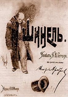 """The Overcoat by Nikolai Gogol published 1842.  Jammed packed with symbolism and interpretations for a short philosophical tale. """"We all come out from Gogol's 'Overcoat'."""""""