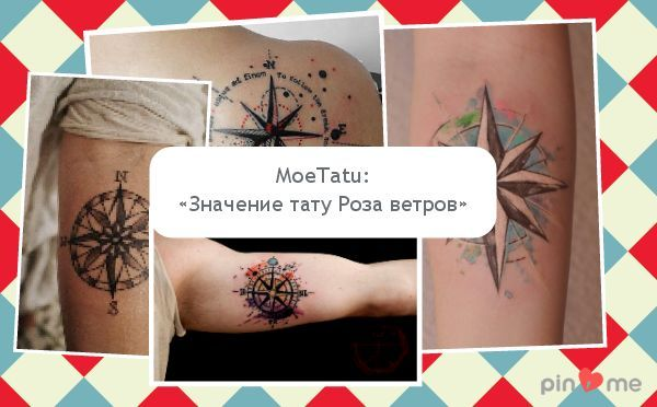 Роза ветров древний символ, с глубоким значением. #tattoo #symbols #татуировки #значениетату