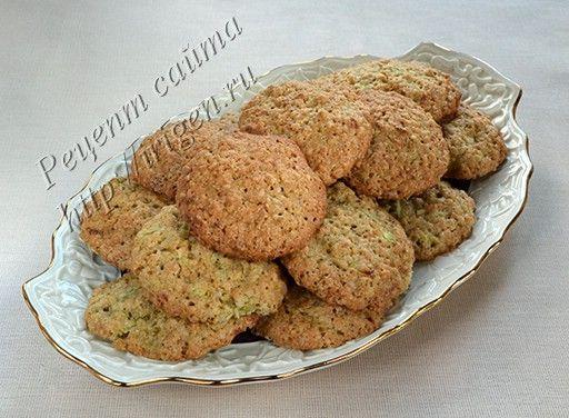 печенье овсяное с кабачком